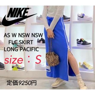 ナイキ(NIKE)の新品 NIKE ナイキ NSW スカート ロング  スリット ブルー Sサイズ(ロングスカート)