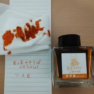 セーラー(Sailor)の万年筆インク小分け約5.5ml 富士宮やきそばオレンジ(ペン/マーカー)