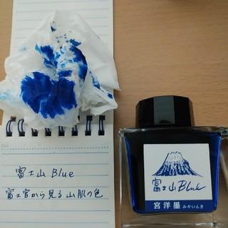セーラー(Sailor)の万年筆インク小分け約5.5ml 富士山ブルー(ペン/マーカー)