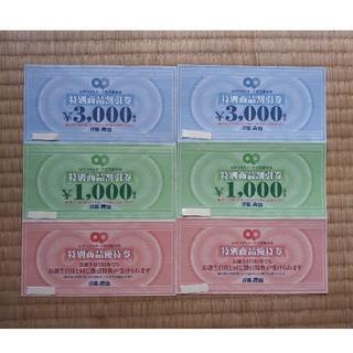 青山 - 洋服の青山カード会員専用の特別商品割引券2組