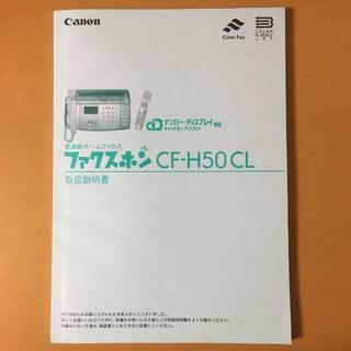 取扱説明書 CANON ファクスホン CF-H50CL(その他)