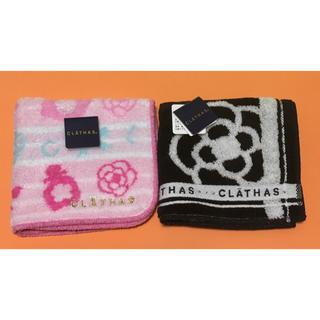 クレイサス(CLATHAS)のCLATHASのハンドタオル 2枚セット(タオル/バス用品)