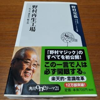 野村再生工場 叱り方、褒め方、教え方(文学/小説)