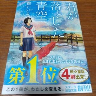 君が落とした青空(文学/小説)