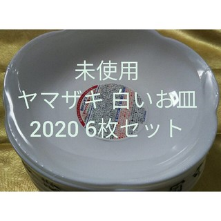 ヤマザキセイパン(山崎製パン)の未使用 ヤマザキ 白いお皿 6枚セット(食器)