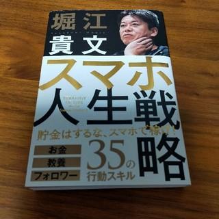 ガッケン(学研)のスマホ人生戦略 お金・教養・フォロワー35の行動スキル(ビジネス/経済)