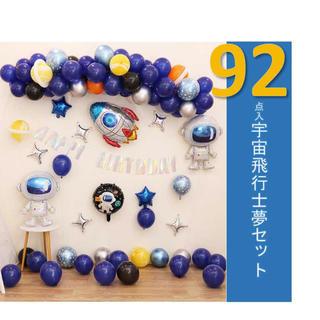 HB-08 宇宙飛行士 バースデーバルーンセット 誕生日 飾り付け 風船 壁飾(その他)
