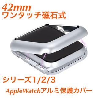 磁石式 Apple Watchカバー 42mm シルバー アップルウォッチカバー(腕時計(デジタル))