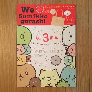 シュフトセイカツシャ(主婦と生活社)のWe Love Sumikko gurashi すみっコぐらし3周年きねんBOO(ファッション/美容)