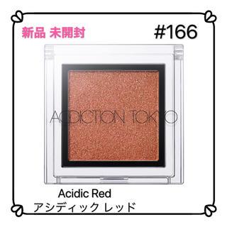 アディクション(ADDICTION)のアディクション ザアイシャドウ 166 Acidic Red(アイシャドウ)