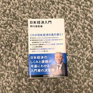 コウダンシャ(講談社)の日本経済入門 野口悠紀(ビジネス/経済)