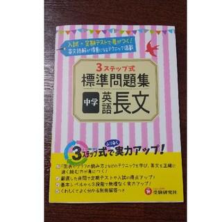 3ステップ式 標準問題集 中学 英語長文(語学/参考書)