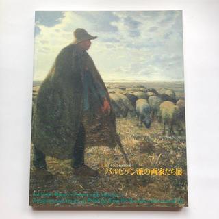 1998 ブルックリン美術館所蔵 バルビゾン派の画家たち展 図録(アート/エンタメ)
