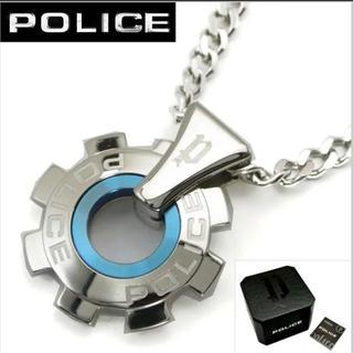 ポリス(POLICE)のPOLICC ネックレス 歯車 メンズサイズ(ネックレス)
