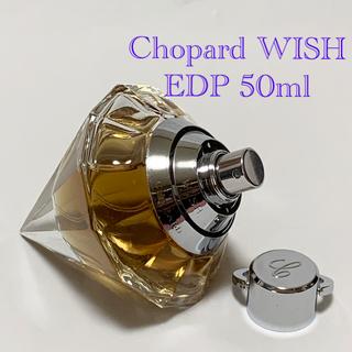 ショパール(Chopard)のChopard WISH ショパール ウィッシュ EDP 50ml 香水(香水(女性用))