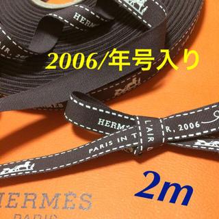 エルメス(Hermes)のHERMES/エルメス✨2006年号入りラッピングリボン✨【2m】(ラッピング/包装)