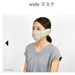 新品未開封 サンバリア100  ワイドマスク(パック/フェイスマスク)