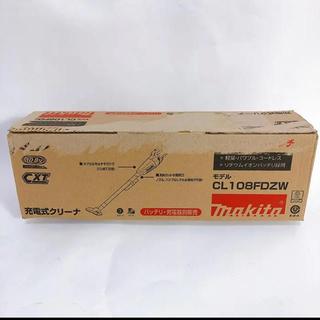 マキタ(Makita)の【新品未使用】マキタ コードレス掃除機 CL108FDZW(掃除機)