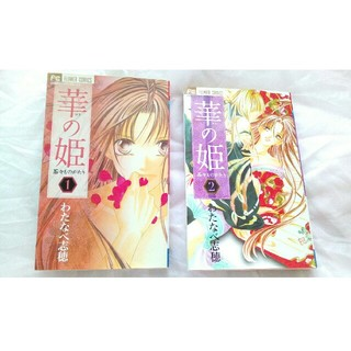 1月499→300☆ 華の姫 わたなべ志穂 コミック 麒麟がくるや 日本史(少女漫画)