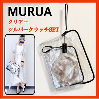 MURUA - ★SALE アウトレット新品★ 大人気 MURUA クリアクラッチバッグ