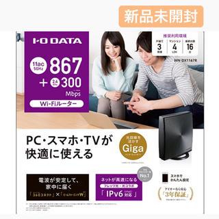 アイオーデータ(IODATA)の【新品未開封】I-O DATA WN-DX1167R Wi-Fiルーター(PC周辺機器)