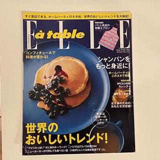 Elle a table (エル・ア・ターブル) 2013年 01月号
