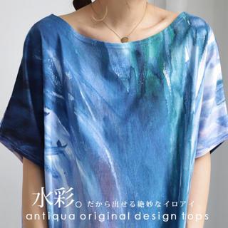 アンティカ(antiqua)のアンティカ 水彩柄Tシャツ(Tシャツ(半袖/袖なし))