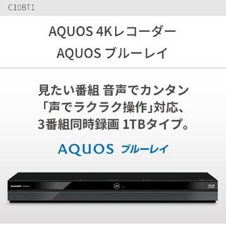 アクオス(AQUOS)のSHARP  AQUOSブルーレイレコーダー 2B-C10BT1(ブルーレイレコーダー)