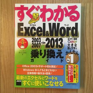 アスキーメディアワークス(アスキー・メディアワークス)のすぐわかるExcel&Word2003/2007→2013乗り換えガイド(コンピュータ/IT)