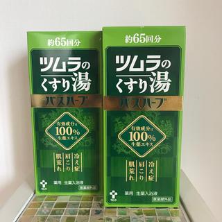 ツムラ(ツムラ)のツムラのくすり湯  バスハーブ   2本セット(入浴剤/バスソルト)