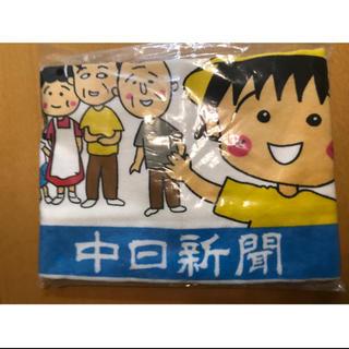 ちびまる子ちゃん スポーツタオル 中日新聞(タオル)