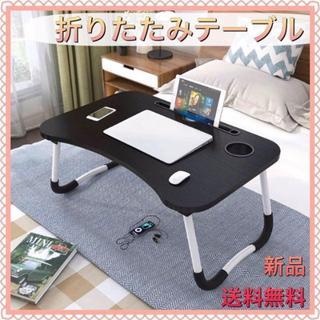 未使用品 折りたたみテーブル ベッドテーブル ローテーブル (ブラック)(ローテーブル)