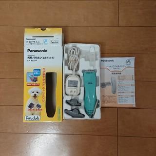 パナソニック(Panasonic)のパナソニック Panasonic ER807PP-A(犬)