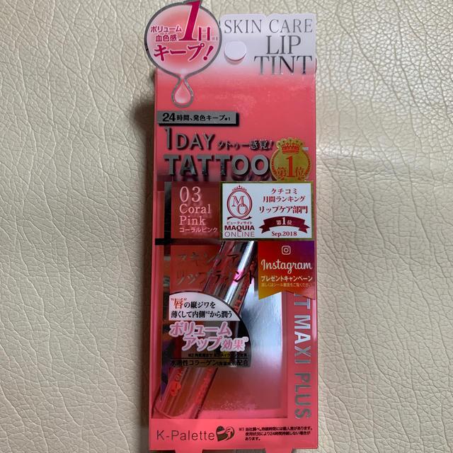 K-Palette(ケーパレット)のK-パレット ラスティングリップティントマキシプラス 03 コーラルピンク(8. コスメ/美容のベースメイク/化粧品(口紅)の商品写真
