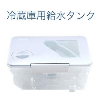 ミツビシデンキ(三菱電機)の三菱 冷蔵庫用給水タンク M20TN1520(冷蔵庫)
