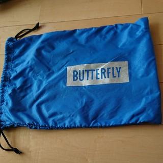 バタフライ(BUTTERFLY)のバタフライ シューズ袋(卓球)