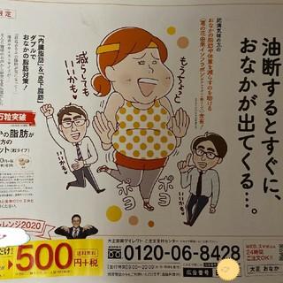 タイショウセイヤク(大正製薬)のおなかの脂肪が気になる方のタブレット 定価3500円→500円→申込用紙1枚(ダイエット食品)