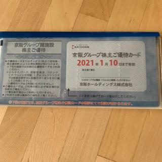 ケイハンヒャッカテン(京阪百貨店)の京阪グループ株主優待(遊園地/テーマパーク)