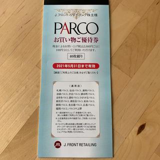 ダイマル(大丸)のPARCO優待券(ショッピング)