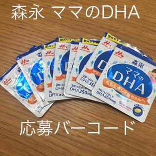 森永乳業 - 森永★ママのDHA★サプリメント★バーコード★80ポイント分★応募ポイント