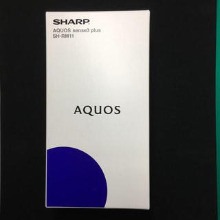 アクオス(AQUOS)のSHARP AQUOS sense3 plus SH-RM11 SIMフリー(スマートフォン本体)
