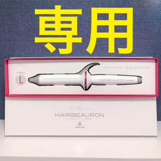 リュミエールブラン(Lumiere Blanc)のリュミエリーナ ヘアビューロン 34mm ヘアアイロン コテ HBRCL-GL(ヘアアイロン)