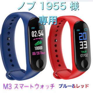 M3 スマートウォッチ ブルー 、レッド 生活防水 新品未使用 送料無料(腕時計(デジタル))