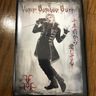 ジャニーズ(Johnny's)のVamp Bamboo Burn~ヴァン!バン!バーン!〜(趣味/実用)