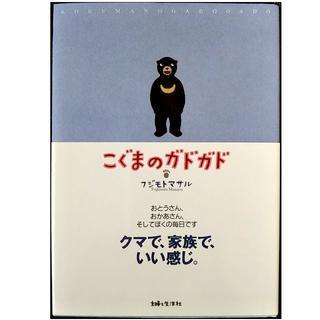 シュフトセイカツシャ(主婦と生活社)のフジモト マサル「こぐまのガドガド」(単行本) (アート/エンタメ)