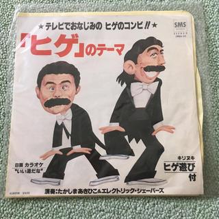中古レコード EP「ヒゲ」のテーマ  ひげダンス いい湯だな  ドリフターズ (お笑い芸人)