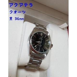 オメガ(OMEGA)のオメガ シーマスター アクアテラ クオーツ 黒 36mm(腕時計(アナログ))