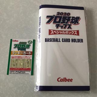 カルビー(カルビー)の20プロ野球チップス 第2弾ラッキーカード&カードホルダーセット(シングルカード)