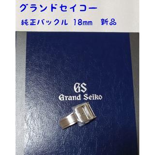 Grand Seiko - GS 純正Dバックル 18mm/カミーユフォルネ モレラート ヒルシュ