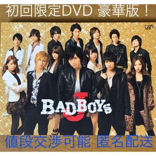 ジャニーズ(Johnny's)のBAD BOYS J  豪華版 DVD(TVドラマ)